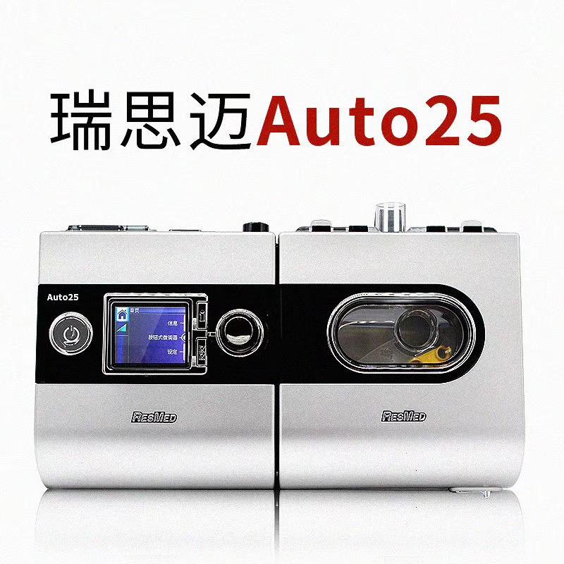 瑞思迈双水平 Auto25