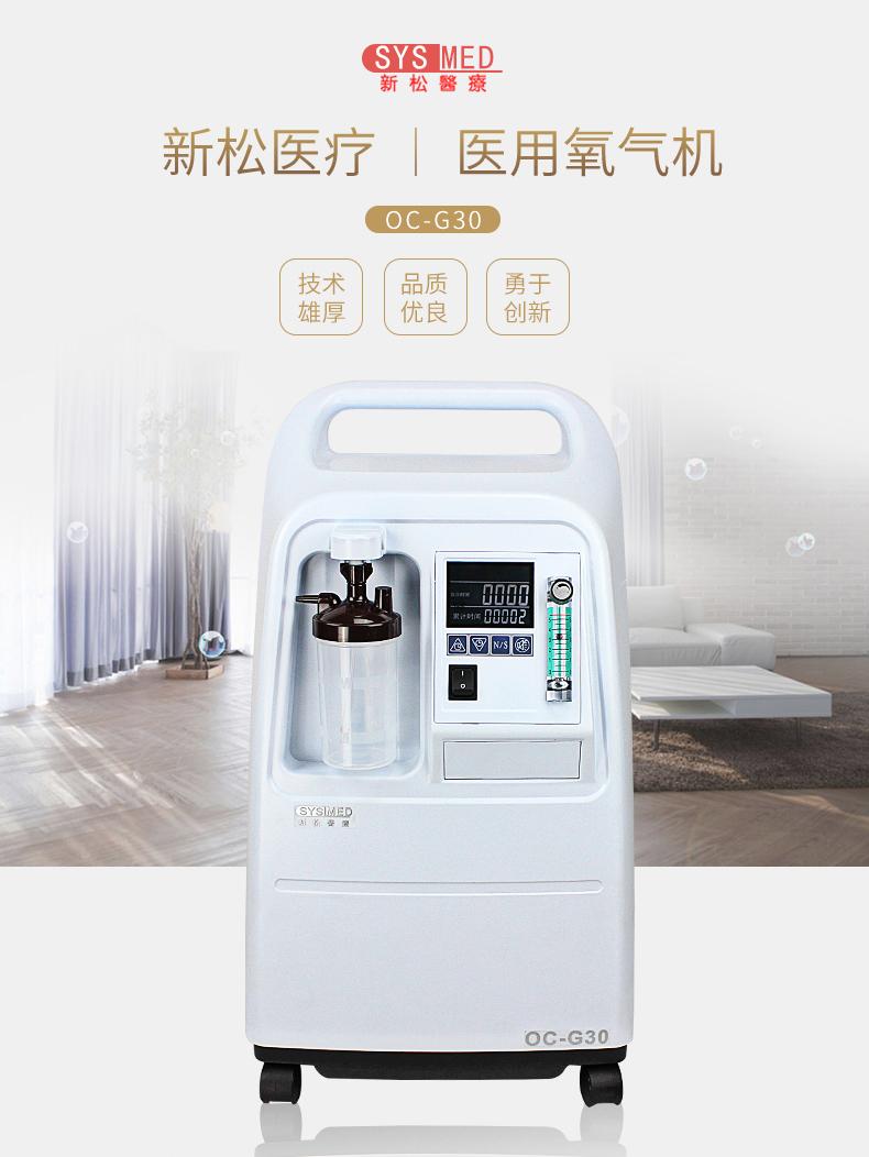 新松氧气机OC-G30